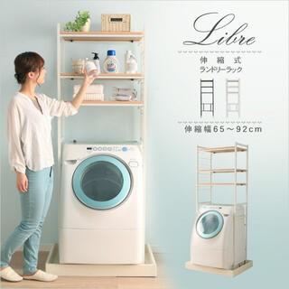 アイリスオーヤマ(アイリスオーヤマ)のランドリーラック ランドリー収納 洗濯機ラック 可動棚 伸縮ランドリーラック(マガジンラック)