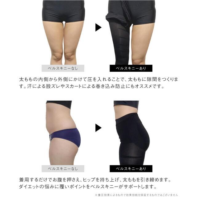 【正規品】ベルスキニー Mサイズ(箱無し) レディースのパンツ(その他)の商品写真