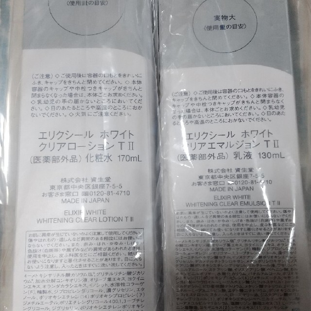 ELIXIR(エリクシール)のエリクシールホワイト TⅡしっとり 化粧水&乳液 コスメ/美容のスキンケア/基礎化粧品(化粧水/ローション)の商品写真