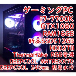 ゲーミングPC/i7-7700K/GTX1080/16GB/新品SSD512GB