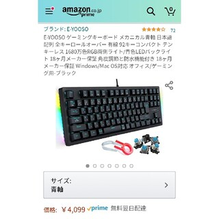 E-YOOSO e元素 ゲーミングキーボード メカニカル青軸 日本語配列