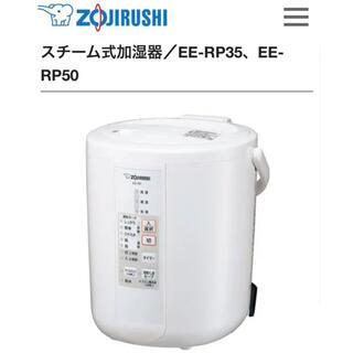 ゾウジルシ(象印)のZOJIRUSHI 加湿器 EERP35WA(加湿器/除湿機)