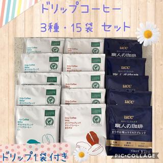ユーシーシー(UCC)の関西アライドコーヒー ドリップコーヒー・ucc ドリップコーヒー 3種・15袋✨(コーヒー)
