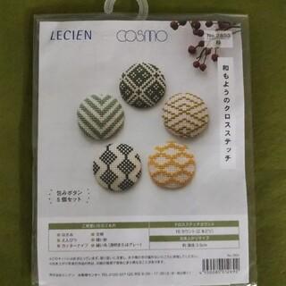 和もようのクロスステッチ ルシアン 包みボタン(生地/糸)