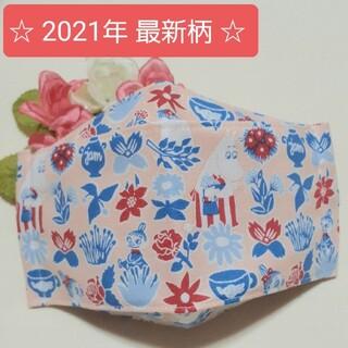 リトルミー(Little Me)のムーミン 2021年新柄 3D立体インナーマスク 花とティーカップ ピンク(その他)