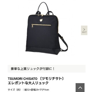 ツモリチサト(TSUMORI CHISATO)の⭐新春セール⭐ ツモリチサト 大人リュック ブラック 新品(リュック/バックパック)