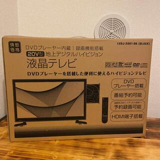 新品未開封【送料無料】録画予約可能 DVDプレーヤー付き テレビ