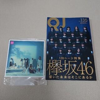 欅坂46(けやき坂46) - クイックジャパン 欅坂46  135  平手友梨奈