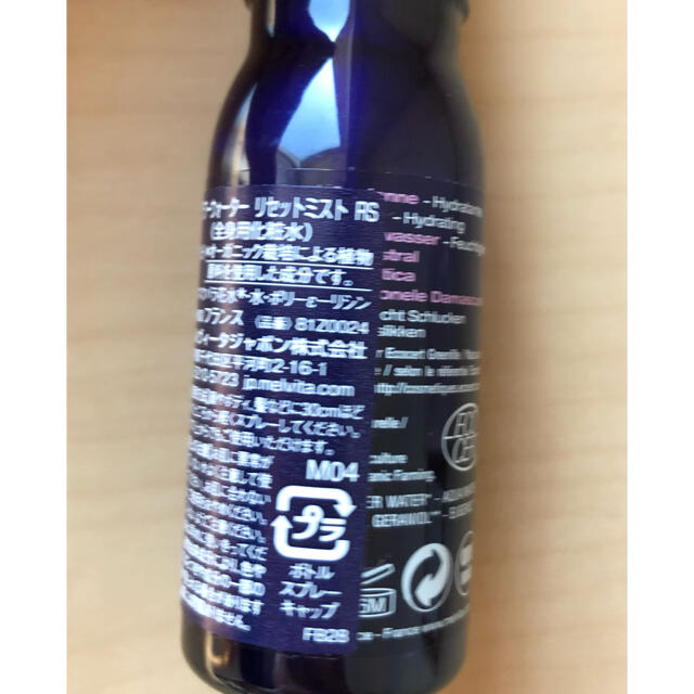 Melvita(メルヴィータ)のメルヴィータ 化粧水 サンプル コスメ/美容のスキンケア/基礎化粧品(化粧水/ローション)の商品写真