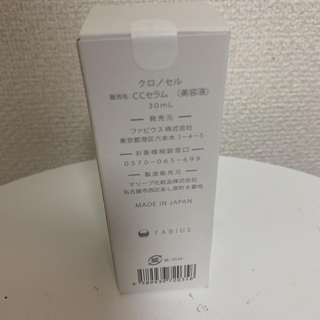 FABIUS(ファビウス)のクロノセル ccセラム 美容液 30ml 新品 未開封  コスメ/美容のスキンケア/基礎化粧品(美容液)の商品写真