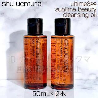 shu uemura - 【shu uemura】シュウウエムラ アルティム8 クレンジングオイル