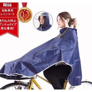 レインコート 自転車  ポンチョ レディース メンズ カッパ 雨具 ネイビー(レインコート)