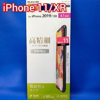 アイフォーン(iPhone)のiPhone 11/XR用フィルム/高精細/反射防止(保護フィルム)
