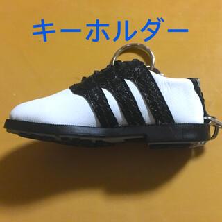 adidas - adidasミニゴルフシューズ キーホルダー