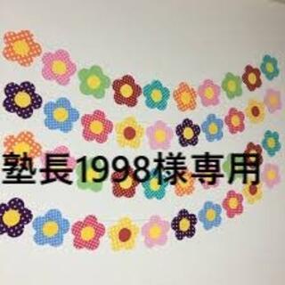 塾長1998様 専用(オーダーメイド)