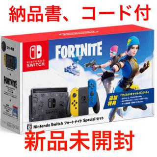 任天堂 - Nintendo Switch フォートナイトSpecial本体セット