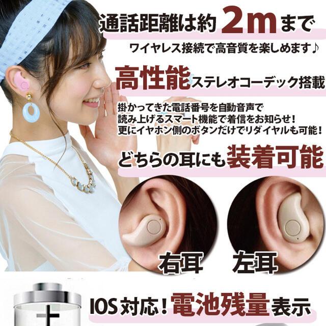 格安 Bluetooth ワイヤレスイヤホン 片耳 iPhone ピンクゴールド スマホ/家電/カメラのオーディオ機器(ヘッドフォン/イヤフォン)の商品写真