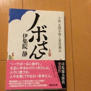 ハンシンタイガース(阪神タイガース)のノボさん 小説正岡子規と夏目漱石 上(文学/小説)