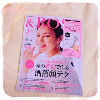 タカラジマシャ(宝島社)の&ROSY 2021年3月号(ファッション)