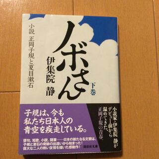 ハンシンタイガース(阪神タイガース)のノボさん 小説正岡子規と夏目漱石 下(文学/小説)