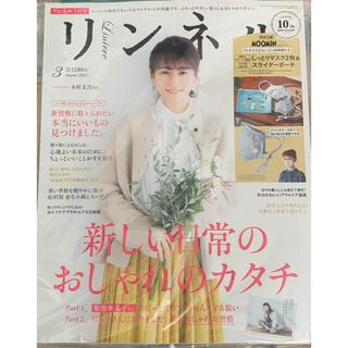 タカラジマシャ(宝島社)のリンネル 2021年3月号(ファッション)