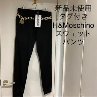 モスキーノ(MOSCHINO)のH&Moschino スウェットパンツ Mサイズ 新品未使用 タグ付き(その他)