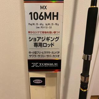 ダイワ(DAIWA)のジグキャスターMX 106MH(ロッド)