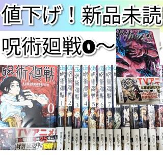 集英社 - 呪術廻戦 全巻 セット  ジュジュツ じゅじゅつ