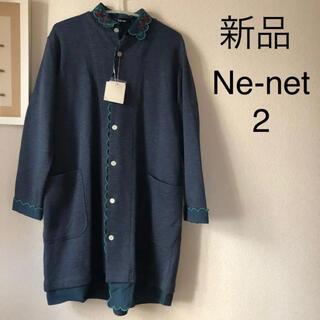 Ne-net - 新品未使用 タグ付き Ne-net ロング コート カーディガン サイズ2 薄手
