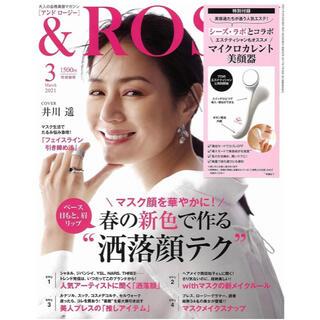 タカラジマシャ(宝島社)の&rosy 2021年3月号 アンドロージー(美容)
