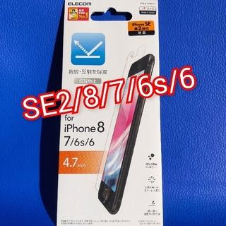 アイフォーン(iPhone)のiPhone SE2/8/7/6s/6 反射防止 液晶保護フィルム(保護フィルム)