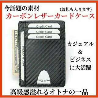 高級 カーボンレザー カードケース ブラック メンズ ビジネス カジュアル 紳士(名刺入れ/定期入れ)