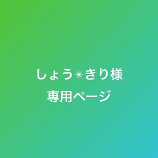 アディダス(adidas)のしょう✴︎きり様 専用商品(キーホルダー)