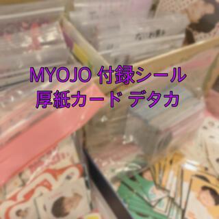 Johnny's - ジャニーズ MYOJO デタカ シール 【バラ売り】