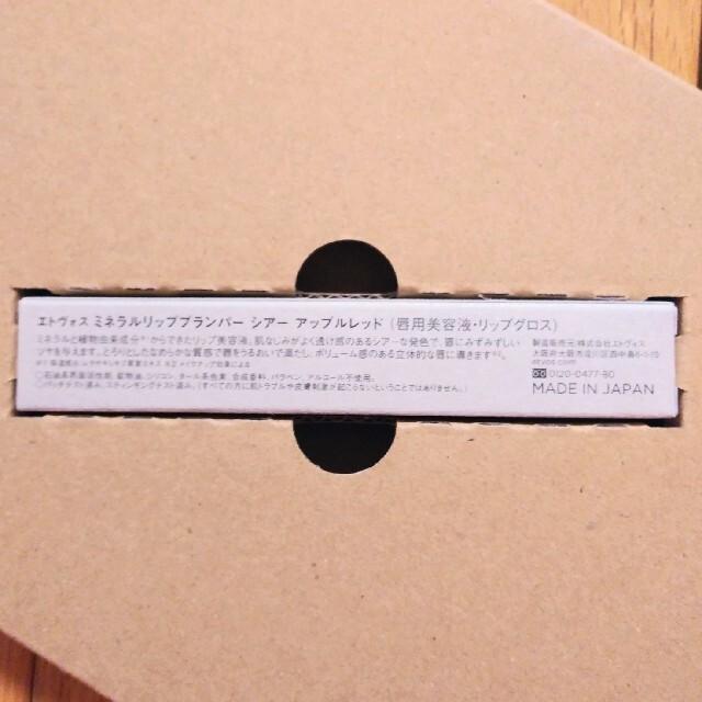 ETVOS(エトヴォス)のエトヴォス ミネラルリッププランパー アップルレッド リップグロス ETVOS コスメ/美容のベースメイク/化粧品(リップグロス)の商品写真