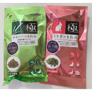 ⭐️お試しセット❗️⭐️うさぎのきわみ&チモシーのきわみ試食品各1袋(合計2袋)(小動物)