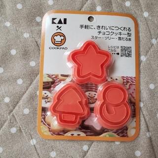 カイジルシ(貝印)の貝印×クックパッド クッキー型 クリスマス(調理道具/製菓道具)