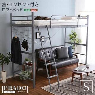 宮・コンセント付き ロフトベッド【PRADO-プラード-】(ロフトベッド/システムベッド)