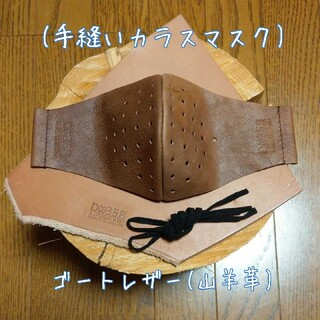 カラスマスク/レザーカラスマスク/手縫い革マスク/ゴートレザー(山羊革)【新品】(ヘルメット/シールド)