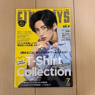 Johnny's - FINEBOYS 目黒蓮 表紙 2020年7月号