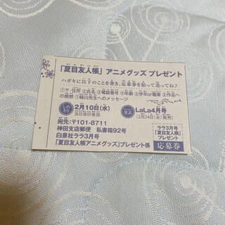 ハクセンシャ(白泉社)のLaLa ニャンコ先生グッズ 応募券(少女漫画)