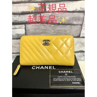 シャネル(CHANEL)の【正規品】超美品 CHANEL ボーイシャネル ウォレット 財布(財布)