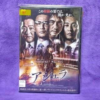 韓国映画DVD    【アシュラ】(韓国/アジア映画)