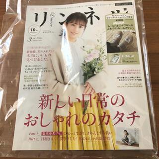 タカラジマシャ(宝島社)のリンネル 2021年3月号 雑誌のみ(ファッション)