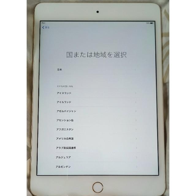 iPad(アイパッド)のiPad mini4 Wi-Fiモデル 16GB ゴールド スマホ/家電/カメラのPC/タブレット(タブレット)の商品写真