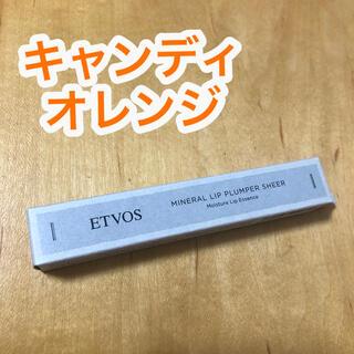 ETVOS - etovos エトヴォス ミネラルリッププランパー キャンディオレンジ