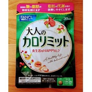 FANCL - ファンケル 大人のカロリミット 30回分 1袋