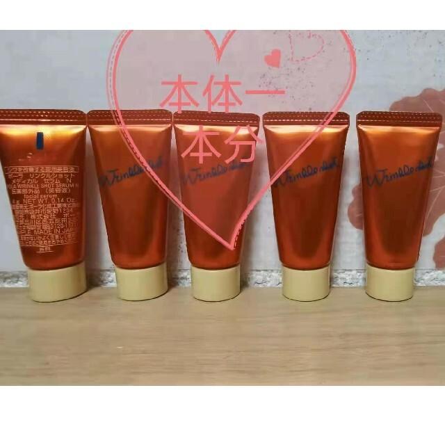 POLA(ポーラ)のPOLA リンクルショット メディカル セラム N ミニチューブ4g*5個 コスメ/美容のスキンケア/基礎化粧品(美容液)の商品写真