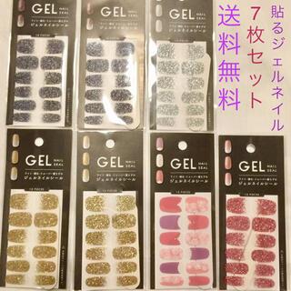 【簡単ジェルネイルシール】7個セット、新品、送料無料(カラージェル)