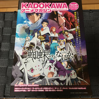KADOKAWA アニメマガジン 2021.1 vol.16 美品即購入OK(漫画雑誌)